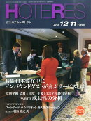 週刊 HOTERES (ホテレス) 2015年 12/11号 [雑誌]
