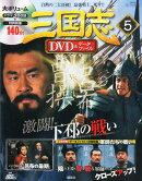 三国志DVD (ディーブイディー)&データファイル 2015年 12/10号 [雑誌]