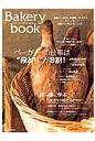 """Bakery book(vol.8) ベーカリーの仕事は""""段どり""""が8割! (柴田書店mook)"""