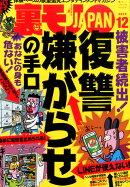 裏モノ JAPAN (ジャパン) 2015年 12月号 [雑誌]