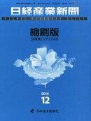 日経産業新聞縮刷版 2015年 12月号 [雑誌]