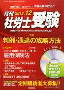 月刊 社労士受験 2015年 12月号 [雑誌]