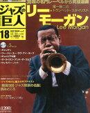 ジャズの巨人 第18号(12/22号) リー・モーガン