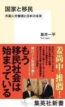 国家と移民 外国人労働者と日本の未来