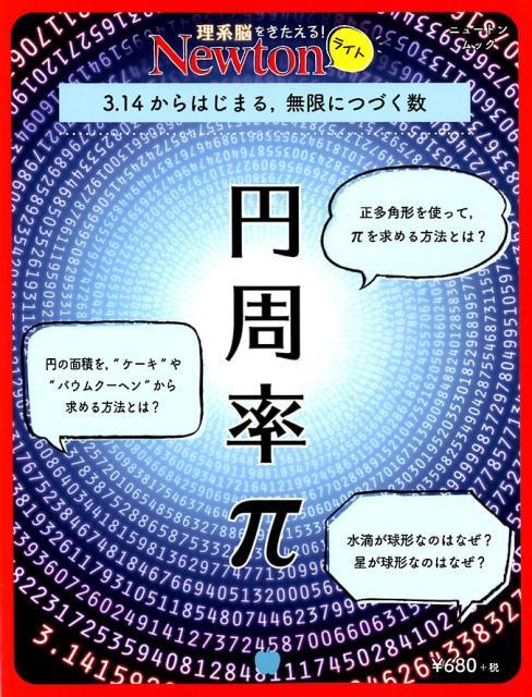 円周率π 3.14からはじまる、無限につづく数 (ニュートンムック 理系脳をきたえる!Newtonライト)