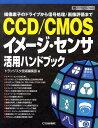 CCD/CMOSイメージ・センサ活用ハンドブック 撮像素子のドライブから信号処理/画像評価まで (ハードウェア・セレク…