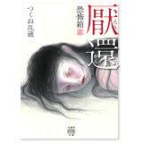 恐怖箱厭環 (竹書房怪談文庫)