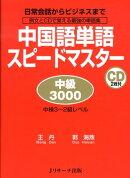 【謝恩価格本】中国語単語スピードマスター 中級3000