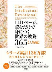 1日1ページ、読むだけで身につく世界の教養365 人物編 [ デイヴィッド・S・キダー ]