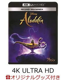 【楽天ブックス限定】アラジン 4K UHD MovieNEX【4K ULTRA HD】+コレクターズカード+オリジナルコンパクトミラー [ メナ・マスード ]