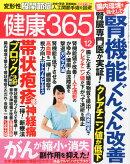 健康365 (ケンコウ サン ロク ゴ) 2015年 12月号 [雑誌]