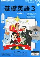 NHK ラジオ 基礎英語3 CD付き 2015年 12月号 [雑誌]