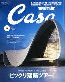 Casa BRUTUS (カーサ・ブルータス) 2015年 12月号 [雑誌]