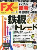 月刊 FX (エフエックス) 攻略.com (ドットコム) 2015年 12月号 [雑誌]