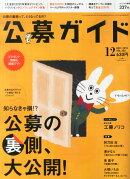公募ガイド 2015年 12月号 [雑誌]