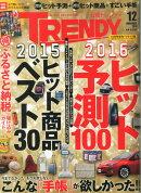 日経トレンディ臨時増刊 日経トレンディリサイズ版 2015年 12月号 [雑誌]