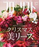 フローリスト 2015年 12月号 [雑誌]