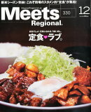 Meets Regional (ミーツ リージョナル) 2015年 12月号 [雑誌]