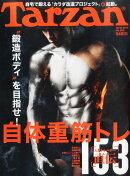 Tarzan (ターザン) 2015年 12/10号 [雑誌]