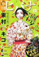 ビックコミックスピリッツ増刊 ヒバナ 8号 2015年 12/10号 [雑誌]