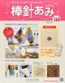 週刊 棒針あみ 2015年 12/23号 [雑誌]