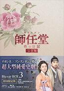 師任堂(サイムダン)、色の日記 <完全版> Blu-ray BOX3【Blu-ray】