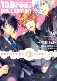 BROTHERSCONFLICT13Bros.COLLECTION(1)[ウダジョ]