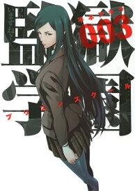 監獄学園 3 (ヤングマガジンコミックス) [ 平本アキラ ]