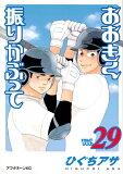 おおきく振りかぶって(vol.29) (アフタヌーンKC)