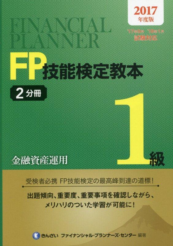 FP技能検定教本1級(2017年度版2分冊) 金融資産運用 [ きんざいファイナンシャル・プランナーズ・ ]