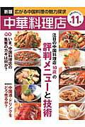 中華料理店(第11集)新版