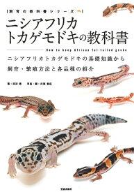 ニシアフリカトカゲモドキの教科書 (飼育の教科書シリーズ)