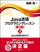 Java言語プログラミングレッスン(上)第3版