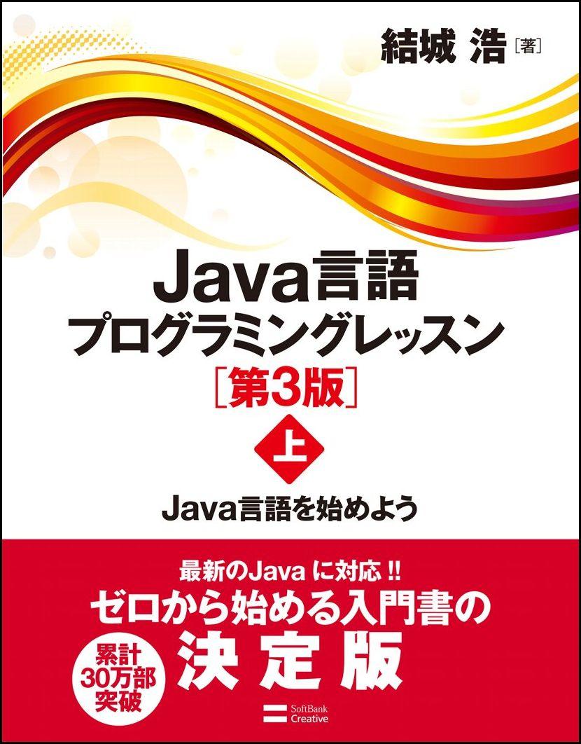 Java言語プログラミングレッスン(上)第3版 Java言語を始めよう [ 結城浩 ]