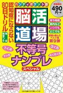 脳活道場ハンディポケット版(第9弾)
