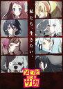ゾンビランドサガ SAGA.3【Blu-ray】 [ (V.A.) ]