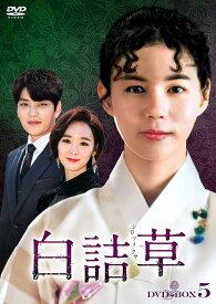 白詰草<シロツメクサ> DVD-BOX5 [ パク・シウン ]
