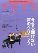 教育音楽 中学・高校版 2015年 12月号 [雑誌]