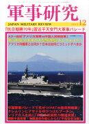 軍事研究 2015年 12月号 [雑誌]
