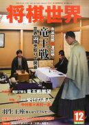 将棋世界 2015年 12月号 [雑誌]