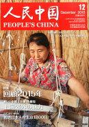 人民中国 2015年 12月号 [雑誌]