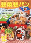製菓製パン 2015年 12月号 [雑誌]