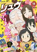月刊 COMIC (コミック) リュウ 2015年 12月号 [雑誌]