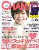 CHANTO (チャント) 2015年 12月号 [雑誌]