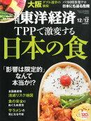 週刊 東洋経済 2015年 12/12号 [雑誌]
