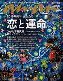 an・an (アン・アン) 2015年 12/23号 [雑誌]