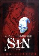 古代ローマ格闘暗獄譚SIN 5