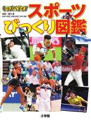 キッズペディア スポーツびっくり図鑑