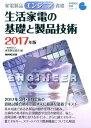 生活家電の基礎と製品技術(2017年版) 家電製品エンジニア資格 (家電製品資格シリーズ) [ 家電製品協会 ]