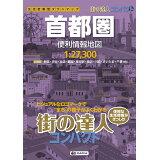 首都圏便利情報地図 (街の達人コンパクト)